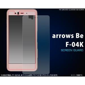 フィルム arrows Be F-04K用液晶保護シール ドコモ アローズビー F-04K|watch-me