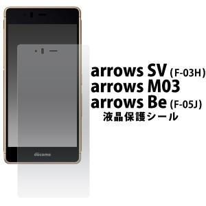 フィルム arrows SV F-03H/arrows M03/arrows Be用 液晶保護シール docomo アローズSV アローズM03 アローズBe|watch-me