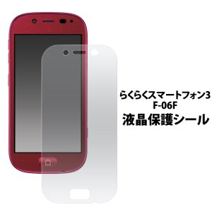 docomo らくらくスマートフォン3 らくらくスマートhonn 3 (F-06F) NTTドコモ ...