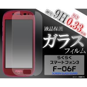ガラスフィルム   らくらくスマートフォン3 (F-06F)用 液晶保護ガラスフィルム Docomo らくらくスマートフォン3 watch-me