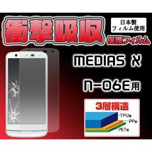 【在庫処分セール】 MEDIAS X N-06E用 衝撃吸収液晶保護シール docomo メディアス エックス N-06E スクリーンガード|watch-me