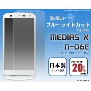 MEDIAS X N-06E用 ブルーライトカット液晶保護シール docomo メディアス エックス N-06E スクリーンガード|watch-me