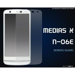 MEDIAS X N-06E用 液晶保護シール docomo メディアス エックス N-06E スクリーンガード|watch-me
