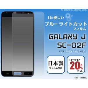 GALAXY J SC-02F用 ブルーライトカット液晶保護シール for docomo ギャラクシー J SC-02F スクリーンガード|watch-me