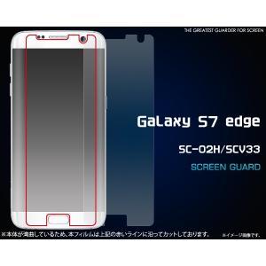 フィルム Galaxy S7 edge SC-02H/SCV33用 液晶保護シール ギャラクシー エス 7 エッジ|watch-me