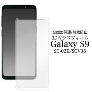 Galaxy S9 SC-02K/SCV38用3D液晶保護ガラスフィルム watch-me
