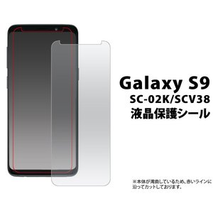 Galaxy S9 SC-02K/SCV38用液晶保護シール watch-me