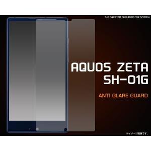 AQUOS ZETA SH-01G用 反射防止液晶保護シール docomo アクオス ゼータ SH-01G スクリーンガード 保護フィルム watch-me