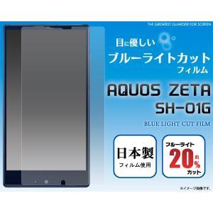 AQUOS ZETA SH-01G用 ブルーライトカット液晶保護シール docomo アクオス ゼータ SH-01G スクリーンガード 保護フィルム watch-me
