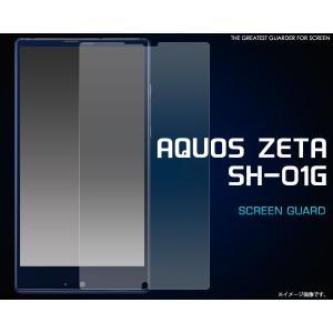 AQUOS ZETA SH-01G用 液晶保護シール docomo アクオス ゼータ SH-01G スクリーンガード 保護フィルム watch-me