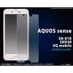 フィルム AQUOS sense SH-01K/SHV40/UQ mobile用液晶保護シール アクオスセンス|watch-me