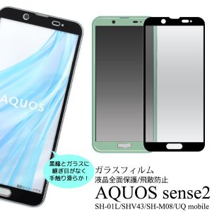 AQUOS sense2 SH-01L/Android One S5用3D液晶保護ガラスフィルム|watch-me