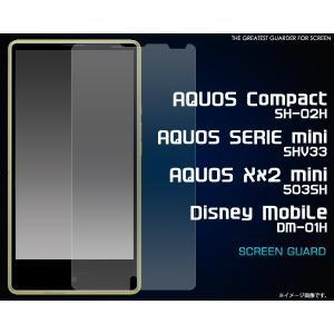 フィルム SH-02H/SHV33/503SH/DM-01H/SH-M03用 液晶保護シールシャープ AQUOS アクオス watch-me