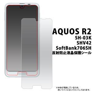 フィルム AQUOS R2 SH-03K/SHV42/Softbank706SH用反射防止液晶保護シール watch-me