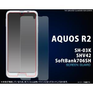 フィルム AQUOS R2 SH-03K/SHV42/Softbank706SH用液晶保護シール|watch-me