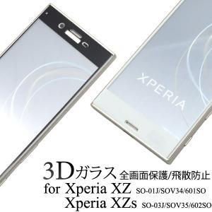 ガラスフィルム  Xperia XZ SO-01J/SOV34/601SO用 液晶保護ガラスフィルム ソニー エクスぺリアエックスゼット|watch-me