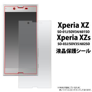 フィルム Xperia XZ Xperia XZs両対応 液晶保護シール ソニー エクスぺリアエックスゼット SO-01J/SOV34/601SO エックスゼットエス SO-03J/SOV35/602SO|watch-me