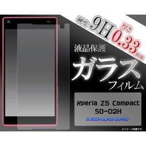 【メール便限定送料無料】 Xperia Z5 Compact SO-02H用 液晶保護ガラスフィルム docomo エクスぺリアZ5 コンパクト SO-02H|watch-me