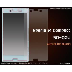 フィルム Xperia X Compact SO-02J用 反射防止液晶保護シール docomo エクスぺリア エックス コンパクト|watch-me