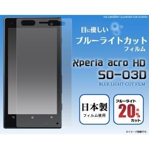 Xperia acro HD用 ブルーライトカット液晶保護シール (ソニーエリクソン エクスぺリア アクロ エイチディー)|watch-me