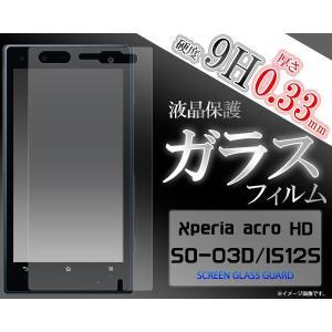 【メール便限定送料無料】  Xperia acro HD用 液晶保護ガラスフィルム (ソニーエリクソン エクスぺリア アクロ エイチディー docomo SO-03D/au IS12S)|watch-me