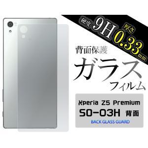 ガラスフィルム Xperia Z5 Premium SO-03H用 背面保護ガラスフィルム  docomo エクスペリアZ5 プレミアム SO-03H スクリーンガード 保護フィルム|watch-me