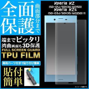 Xperia XZs SO-03J用液晶全面保護TPUフィルム|watch-me