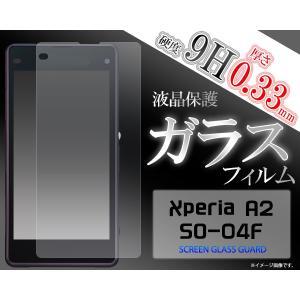 【メール便限定送料無料】  Xperia A2 SO-04F用 液晶保護ガラスフィルム docomo エクスペリア エース2 SO-04F|watch-me