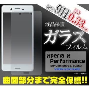 ガラスフィルム  Xperia X Performance SO-04H/SOV33/502SO用 全面液晶保護ガラスフィルム ソニー エクスぺリアX パフォーマンス|watch-me