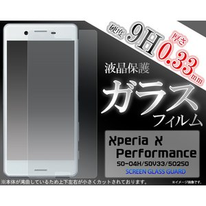 8e5d57efa2 ガラスフィルム Xperia X Performance SO-04H/SOV33/502SO用 液晶保護ガラスフィルム ソニー エクスぺリアX  パフォーマンス