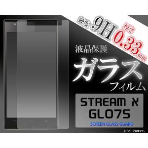 ガラスフィルム  STREAM X GL07S用 液晶保護ガラスフィルムイーモバイル ストリーム エックス GL07S Y Mobile/Yモバイル/ワイモバイル|watch-me