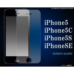 フィルム iPhone5/5S/5C用 液晶保護シール iPhone5/iPhone5S/iPhone5C アイフォン5 スクリーンガード 保護フィルム|watch-me
