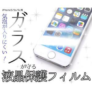 ガラスフィルム   iPhone5/5S/5C用 液晶保護ガラスフィルム iPhone5/iPhone5S/iPhone5C アイフォン5 スクリーンガード|watch-me
