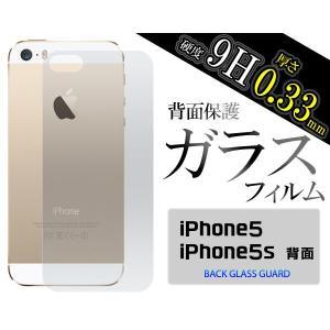 ガラスフィルム   iPhone5/5S用 背面保護ガラスフィルム iPhone5/iPhone5S アイフォン5 スクリーンガード 保護フィルム|watch-me