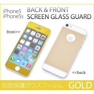 ガラスフィルム   iPhone5/5S用 保護ガラスフィルム 両面タイプ ゴールド iPhone5/iPhone5S アイフォン5 スクリーンガード 保護フィルム|watch-me