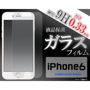 ガラスフィルム   iPhone 6(4.7インチ)用 液晶保護ガラスフィルム アイフォン6 スクリーンガード|watch-me