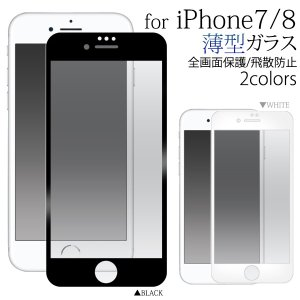 iPhone 7/8用3D液晶保護ガラスフィルム 薄型 アイフォン7 アイフォン8 アイフォンセブン エイト|watch-me