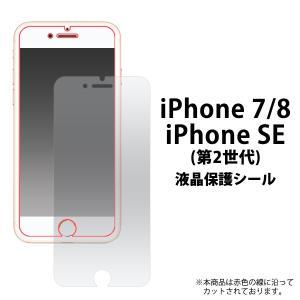 iPhone7/iPhone8(4.7インチ)用  液晶保護シール アイフォン7 アイフォンセブン アイフォン8 watch-me