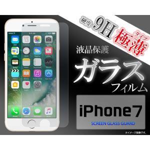 iPhone7/iPhone8(4.7インチ)用  液晶保護ガラスフィルム アイフォン7 アイフォンセブン アイフォン8 watch-me
