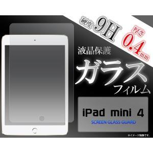 ガラスフィルム  iPad mini 4用 液晶保護ガラスフィルム for Apple iPad mini アイパッドミニ4 スクリーンガード|watch-me