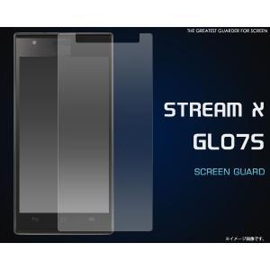 フィルム STREAM X GL07S用 液晶保護シール イーモバイル ストリーム エックス GL07S スクリーンガード Y Mobile/Yモバイル/ワイモバイル|watch-me