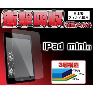 在庫処分セール iPad mini/iPad mini Retina(iPad mini 2)/ipad mini3用 衝撃吸収液晶保護シール for Apple iPad mini watch-me