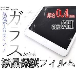 ガラスフィルム   iPad mini/iPad mini Retina用液晶保護ガラスフィルム watch-me