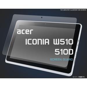 acer ICONIA W510/510D用液晶保護シール (エイサー アイコニア タブ W510/...