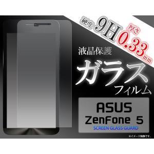 【メール便限定送料無料】  ASUS ZenFone 5用 液晶保護ガラスフィルム エイスース ゼンフォン5 SIMフリー/シムフリー/激安/格安 スマートフォン|watch-me