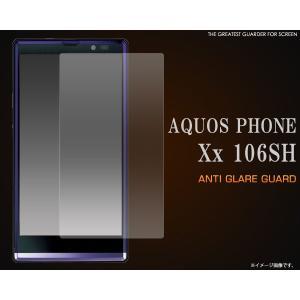 フィルム AQUOS PHONE Xx 106SH 反射防止液晶保護シール  SB ソフトバンクモバイル アクオス フォン ダブルエックス 106SH|watch-me