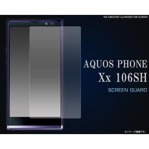 フィルム AQUOS PHONE Xx 106SH 液晶保護シール SB ソフトバンクモバイル アクオス フォン ダブルエックス 106SH|watch-me