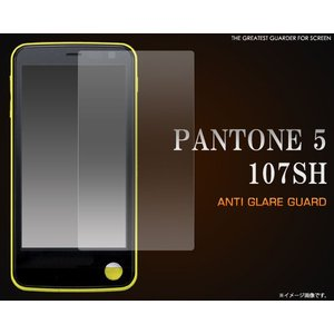 フィルム PANTONE 5 107SH用 反射防止液晶保護シール ソフトバンクモバイル パントン 5|watch-me