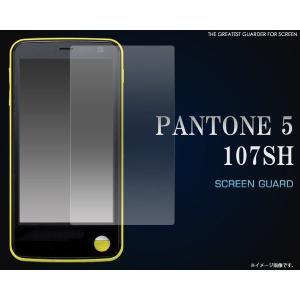 フィルム PANTONE 5 107SH用 液晶保護シール ソフトバンクモバイル パントン 5|watch-me