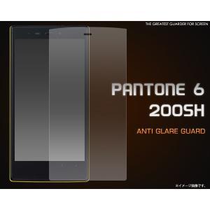 フィルム PANTONE 6 200SH用 反射防止液晶保護シール SB ソフトバンクモバイル パントン 6 スクリーンガード|watch-me
